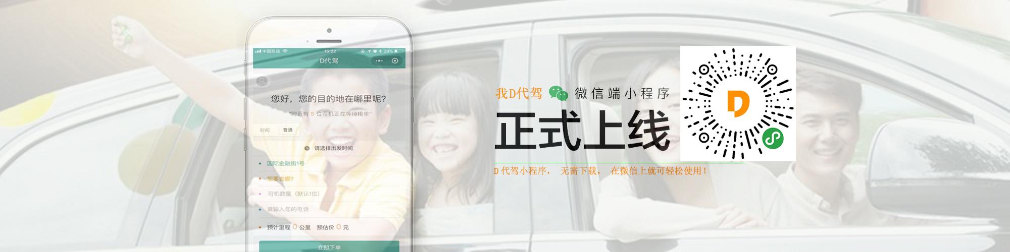 贵州代驾公司